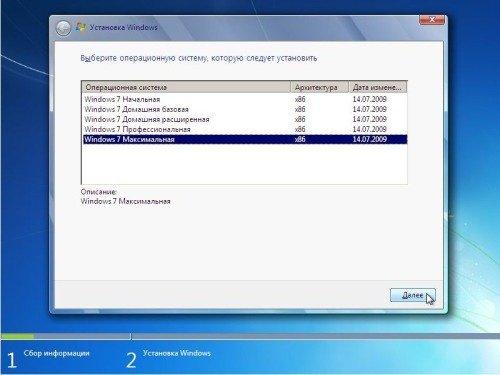 Варианты установки ос Windows 7