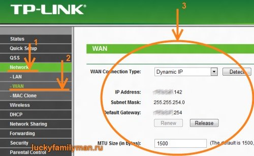 Настройка сети в роутере TP-LINK