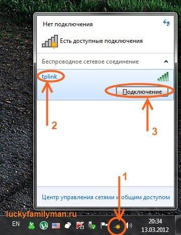 Подключение wifi в Windows 7