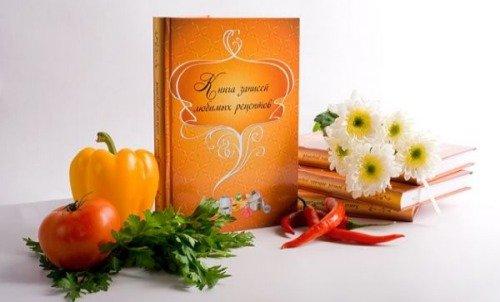 Книгу рецептов