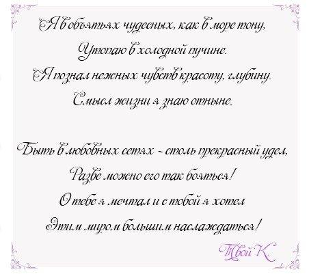 Стих чтобы встречаться с девушкой