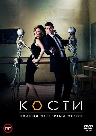 Кости
