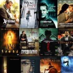 Что можно посмотреть из фильмов
