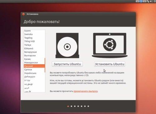 Установка Ubuntu в картинках