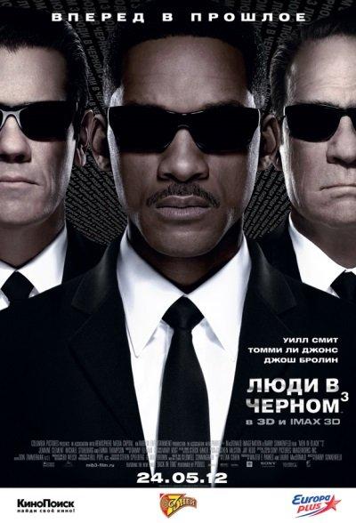 Люди в чёрном-3