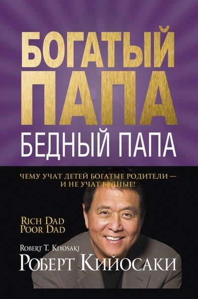 Роберто Кийосаки «Богатый папа, бедный папа»