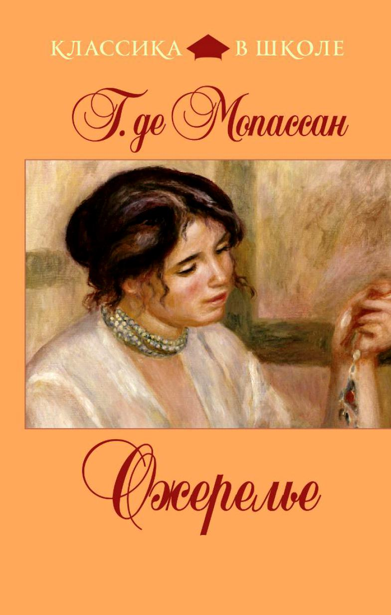 Ги де Мопассан «Ожерелье»