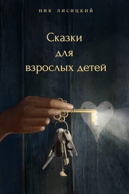 Ник Лисицкий «Сказки для взрослых детей»