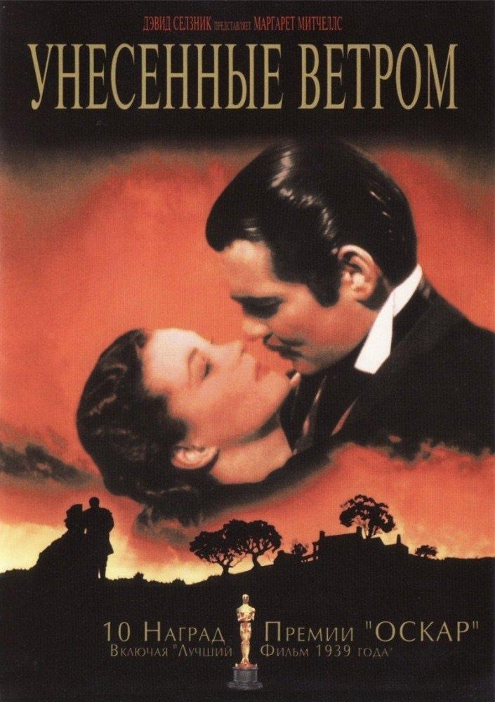 Маргарет Митчелл «Унесенные ветром»