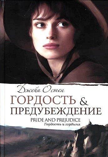 Джейн Остен «Гордость и предубеждение»