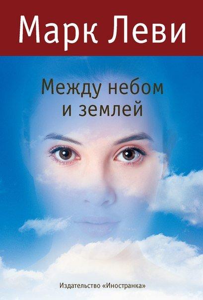 Марк Леви «Между небом и землей»