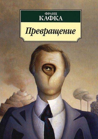 Франц Кафка «Превращение»