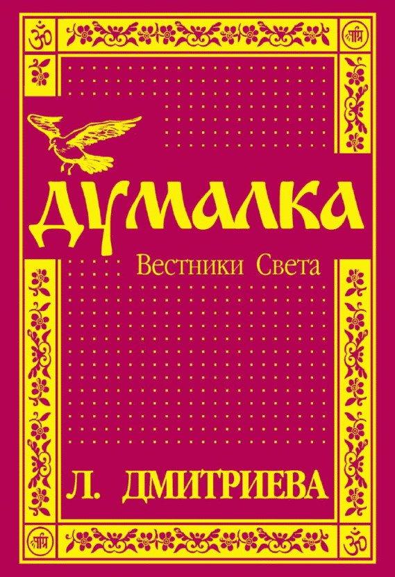 Лариса Дмитриева «Думалка. Вестники Света»