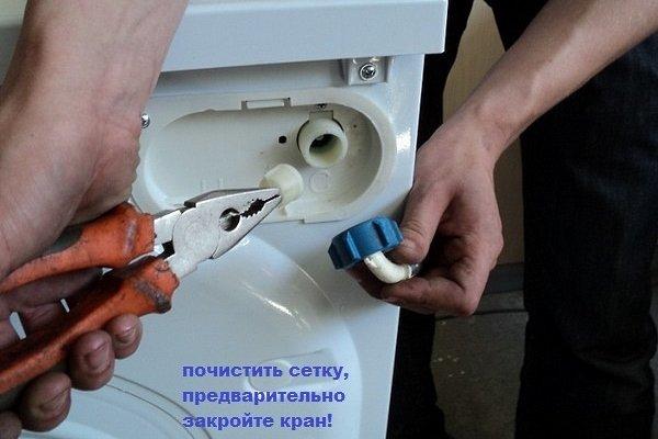 Снятие и очистка фильтра клапана подачи воды